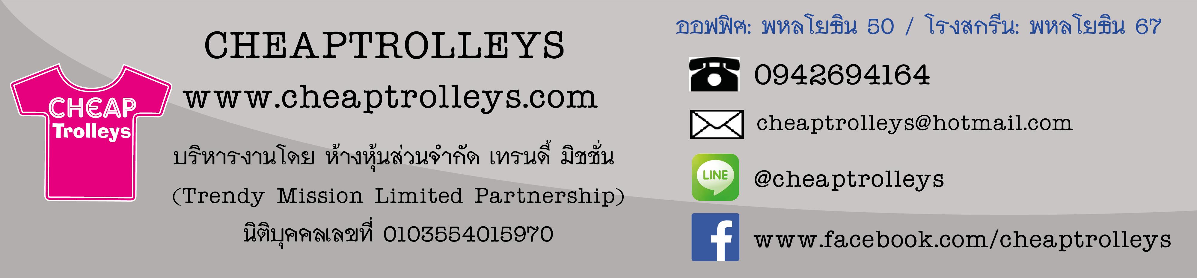 Cheaptrolleys Logo